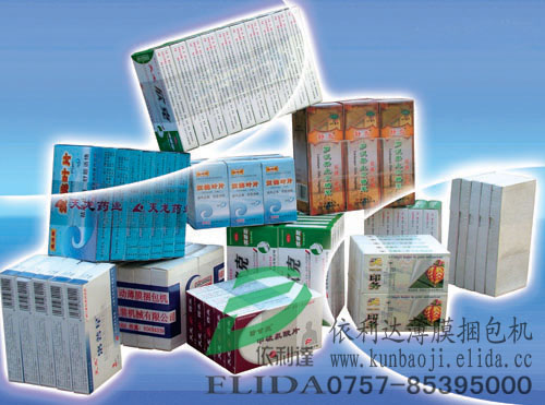 依利达:Packing machine Packing film samples K170 K170A K350